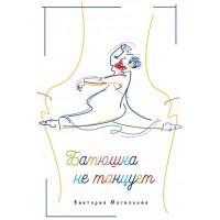 АУДИО-книга БАТЮШКА НЕ ТАНЦУЕТ. Виктория Могильная-Каушанская