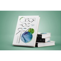 Овсяное яблоко. Книга об искусстве радоваться жизни. Наталья Роля