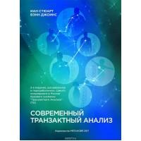 Современный транзактный анализ. Новое издание. Иан Стюарт, Вэнн Джоинс
