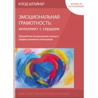 Эмоциональная грамотность: интеллект с сердцем. Клод Штайнер